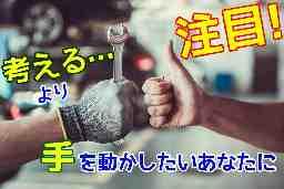 (派遣元)株式会社ジャスト・ワン
