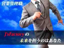 株式会社 J's Factory.北九州支店.小倉テクニカルオフィス