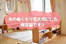 JFE事業所内保育室(うみかぜ南町保育園)