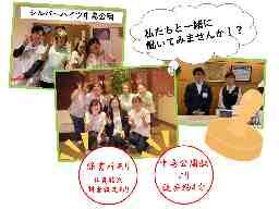 株式会社シルバーハイツ札幌 シルバーハイツ中島公園