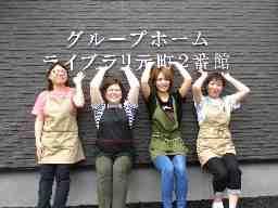 株式会社リビングプラットフォーム ライブラリ元町2番館