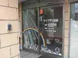 株式会社リビングプラットフォーム ライブラリ葛西デイサービスセンター