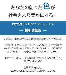 株式会社マルシン.シー.エー.エス.