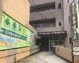 医療法人福肇会 正木脳神経外科クリニック / 株式会社ワークステーション