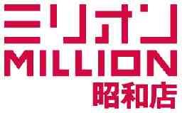ミリオン昭和店