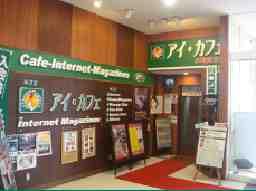 アイカフェ田宮店