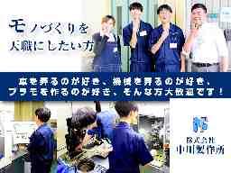 株式会社中川製作所