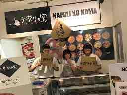 ナポリの窯 山形桜田店