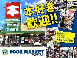 ブックマーケット東予店