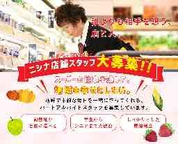 ニシナフードバスケット総社東店
