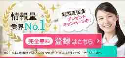 社会福祉法人 芳香会 青嵐荘特別養護老人ホーム