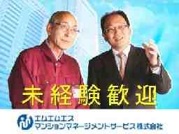 MMSマンションマネージメントサービス株式会社
