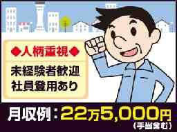 株式会社東京管理