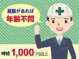 新名古屋設備株式会社