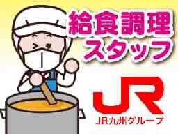 JR九州ライフサービス株式会社
