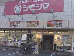シモジマ 松戸店