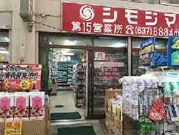 シモジマ 宇都宮市場店
