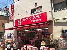 パッケージプラザ 三軒茶屋店