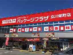 パッケージプラザ 立川栄町店