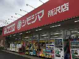 シモジマ 所沢店