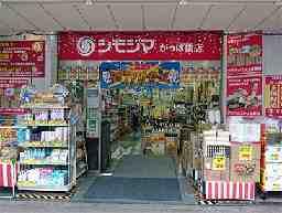 シモジマ かっぱ橋店