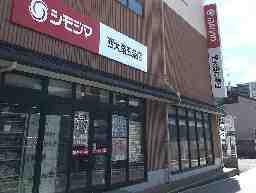 シモジマ 西大路五条店