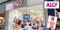 子ども服専門店「ALGY(アルジー)」