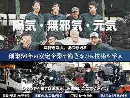 株式会社晋山自動車解体