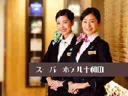 スーパーホテル十和田天然温泉