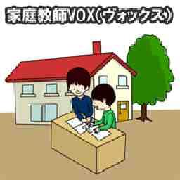 家庭教師のヴォックス(西尾市エリア)