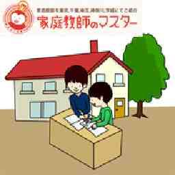 家庭教師のマスター(笠間市エリア)