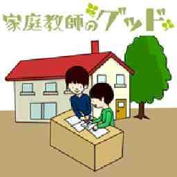 家庭教師グッド(奈良市エリア)