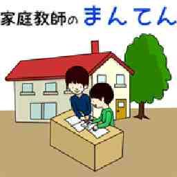 家庭教師まんてん(桜井市エリア)