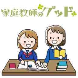 家庭教師グッド(松本市エリア)