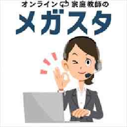 家庭教師のメガスタデイ オンライン