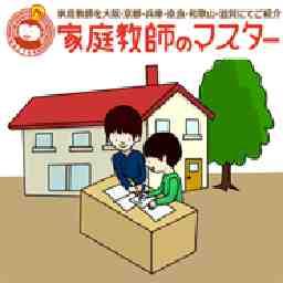 家庭教師のマスター(阪南市エリア)