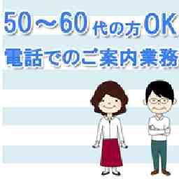 家庭教師のコーソー札幌支店