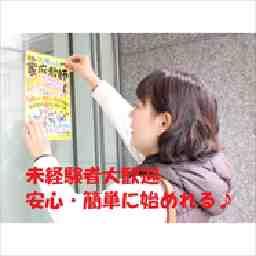 株式会社マスタークライアン(河内長野エリア)