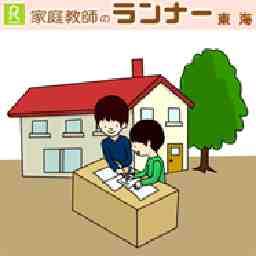 家庭教師ランナ-東海校(鈴鹿市エリア)