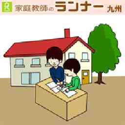 家庭教師のランナー 九州