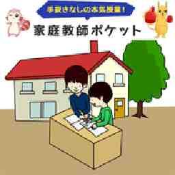 家庭教師のポケット(太子町エリア)