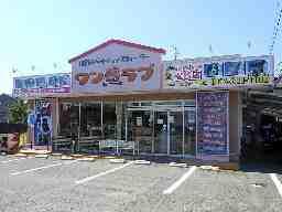 ワンラブネイチャーズ北名古屋店