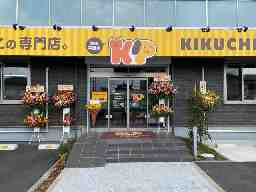 仔犬仔猫の専門店 KIKUCHI PET