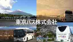 東京バス株式会社
