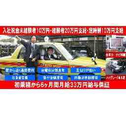 北光自動車交通株式会社