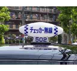新東タクシー株式会社