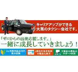 千里丘タクシー株式会社