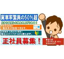 阪急タクシー株式会社(阪急阪神ホールディングスグループ)