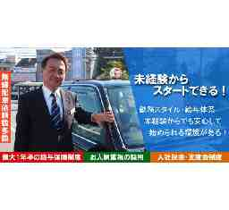 株式会社国際興業大阪