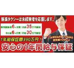 新進タクシー株式会社